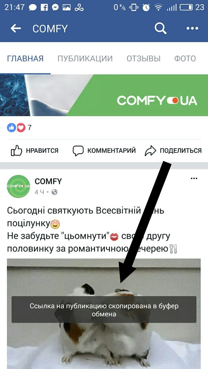 Android_linktopostcopy