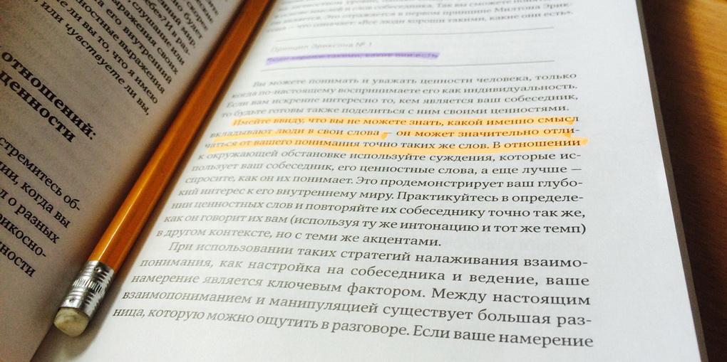 Чтение с карандашом-осознанное чтение