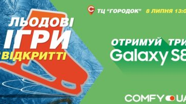 Comfy-конкурс