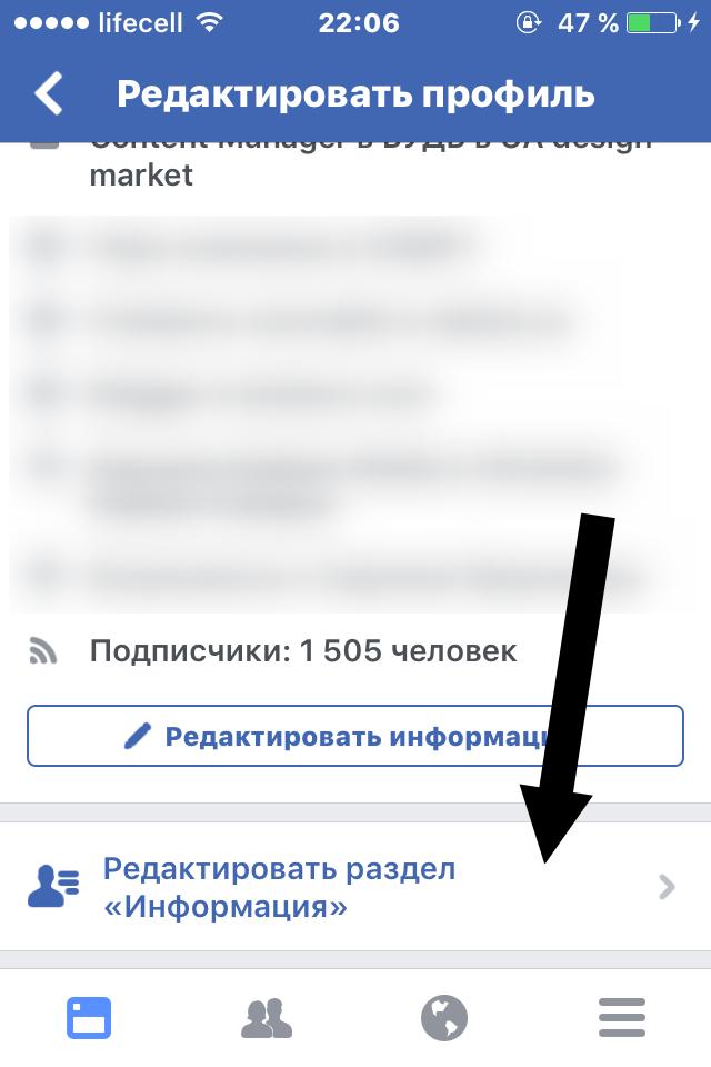 iOS_Facebook_editinfo