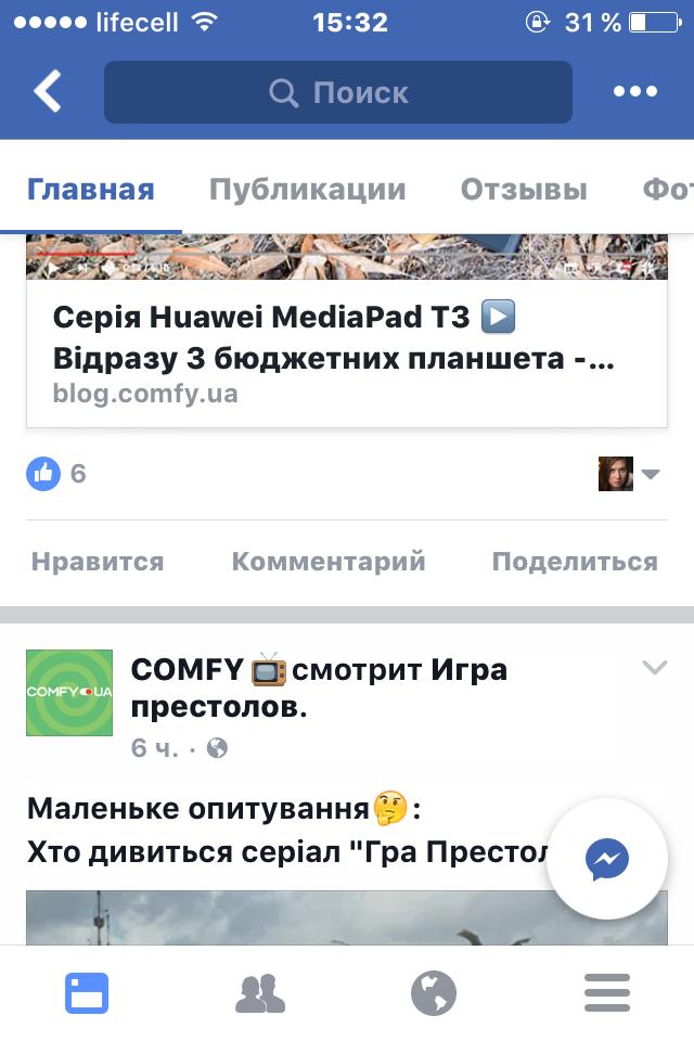 iOS_Facebook_post
