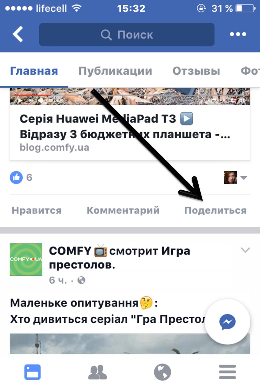 iOS_Facebook_share