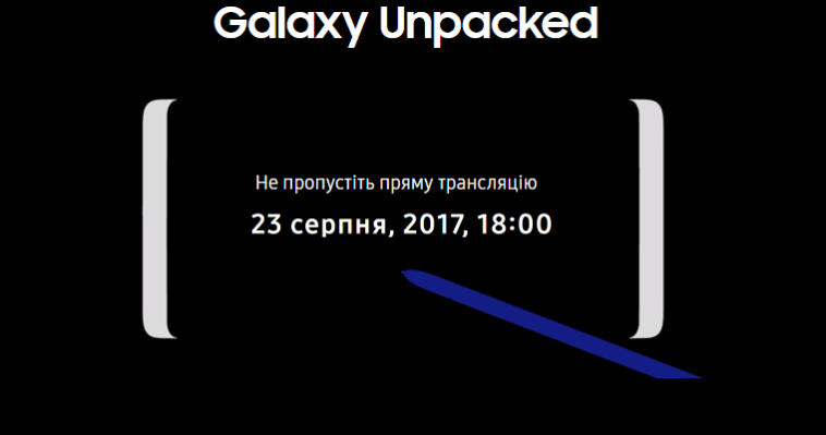ОНЛАЙН трансляция презентации Samsung Galaxy Note 8. Galaxy UNPACKED