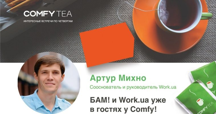 БАМ! И Work.ua в гостях у COMFY