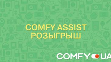 АКЦИИ И КОНКУРСЫ Розыгрыш пользователей Comfy Assist