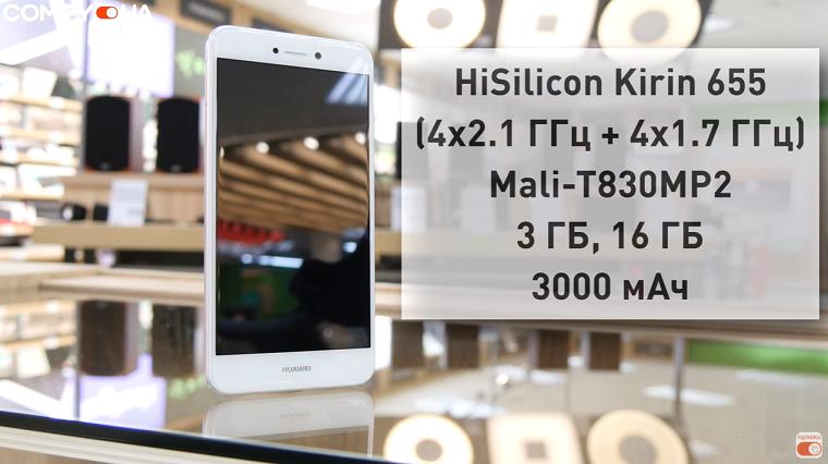 Обзор Huawei P8 Lite 2017 - основные параметры смартфона