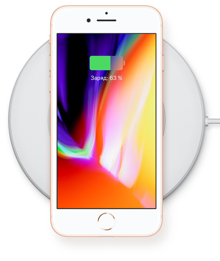 iPhone 8-беспроводная зарядка