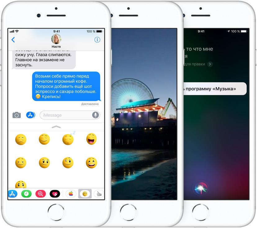 iPhone 8 и iPhone 8 Plus-приложения