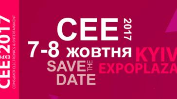 СЕЕ 2017Технологии будущого на выставке в Киеве 7-8 октября