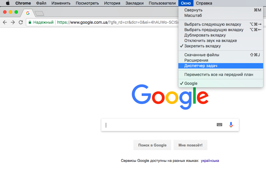 16 секретных возможностей браузера Google Chrome для Windows и Mac - Диспетчер задач