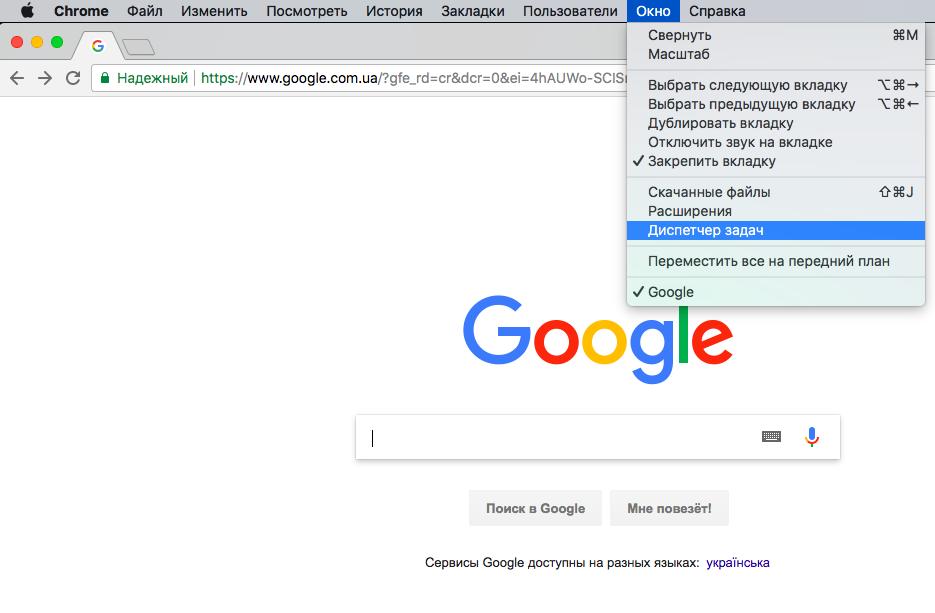16 секретных возможностей браузера Google Chrome для Windows и Mac - Диспетчер задач