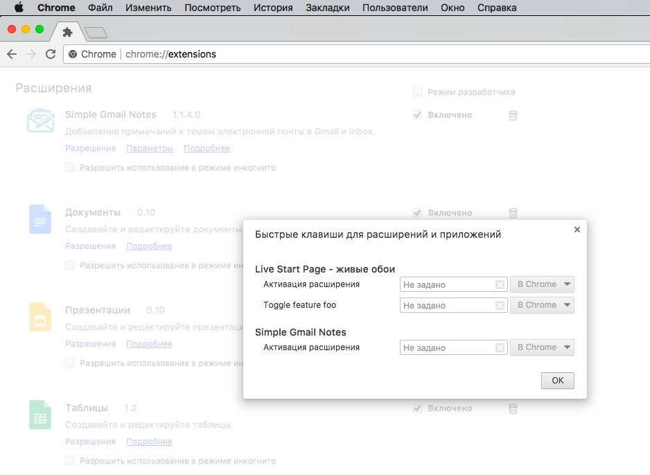 16 секретных возможностей браузера Google Chrome для Windows и Mac - Горячие клавиши для работы с расширениями (2)