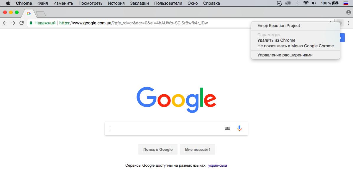 16 секретных возможностей браузера Google Chrome для Windows и Mac - Как скрыть иконки расширений