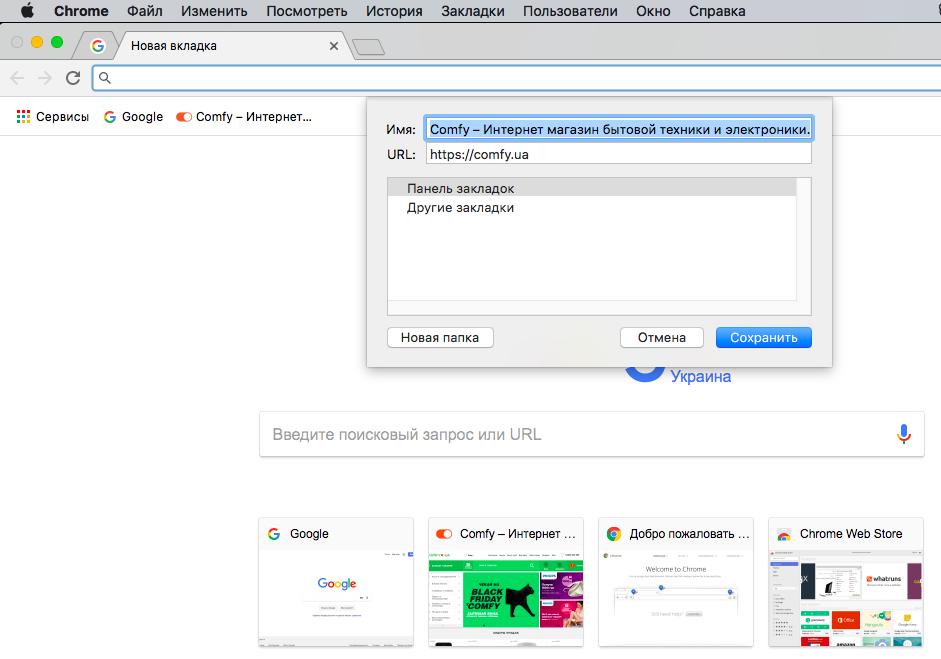16 секретных возможностей браузера Google Chrome для Windows и Mac - Отображение закладок в виде иконок (2)