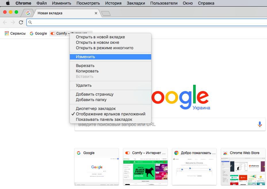 16 секретных возможностей браузера Google Chrome для Windows и Mac - Отображение закладок в виде иконок