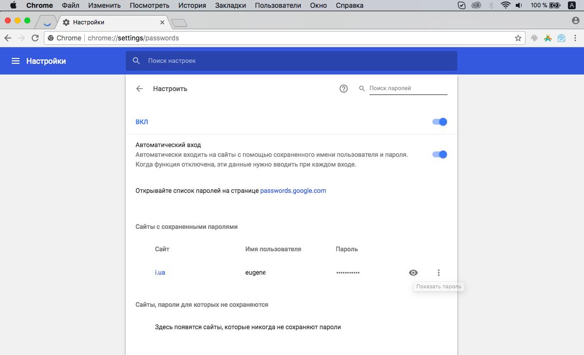 16 секретных возможностей браузера Google Chrome для Windows и Mac - Просмотр сохраненных паролей