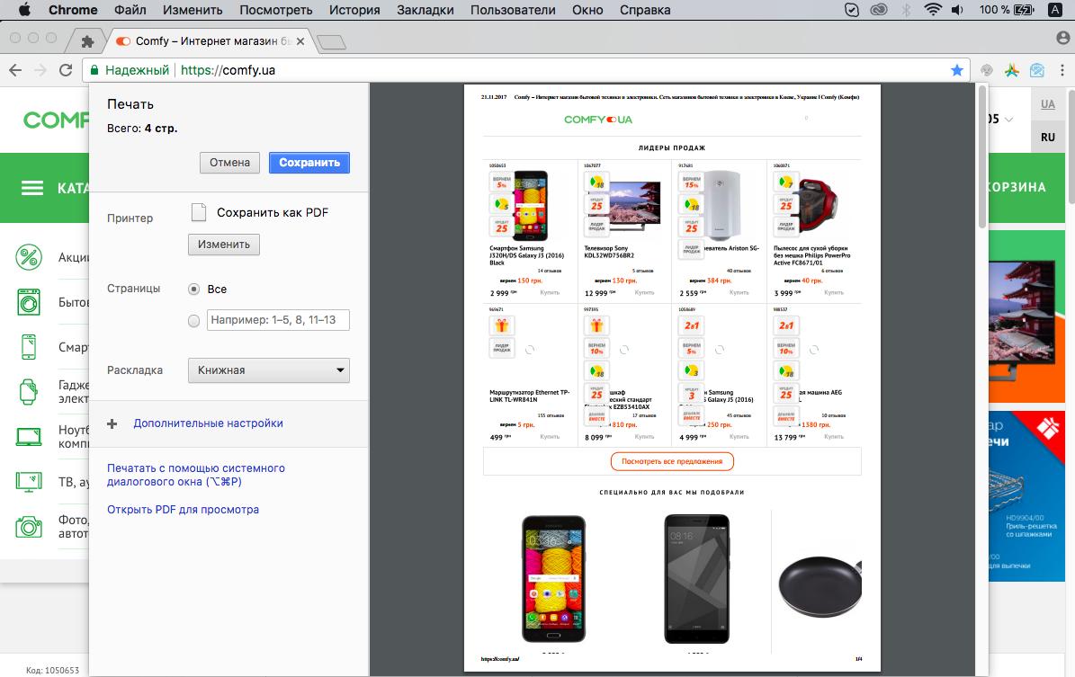 16 секретных возможностей браузера Google Chrome для Windows и Mac - Сохранение страницы в формате PDF