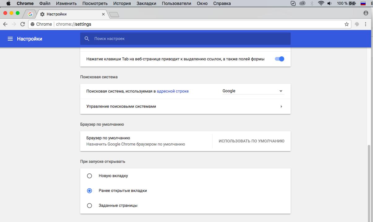 16 секретных возможностей браузера Google Chrome для Windows и Mac - Сохранение вкладок после закрытия