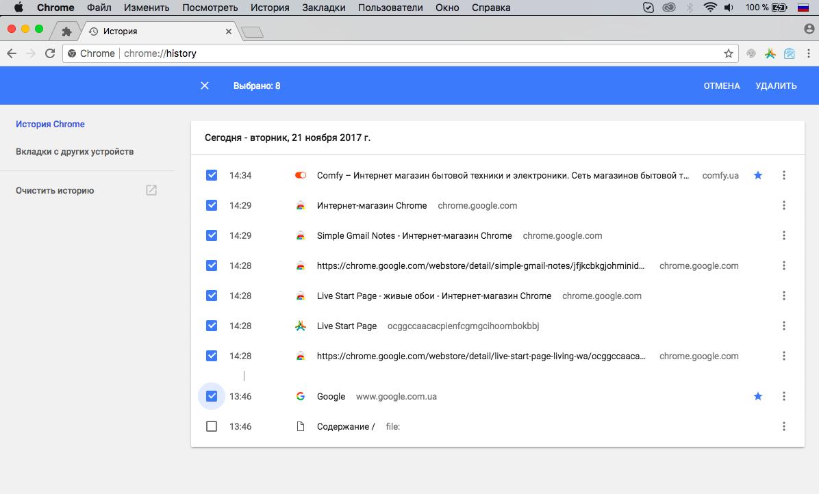 16 секретных возможностей браузера Google Chrome для Windows и Mac - Удаление истории