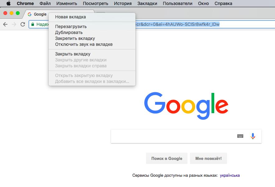 16 секретных возможностей браузера Google Chrome для Windows и Mac - Закрепленные вкладки