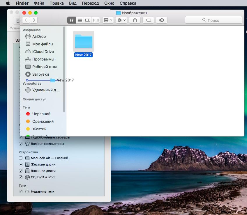 9 полезных советов по использованию Finder на MacOS - Добавление файлов на панель Избранное (2)