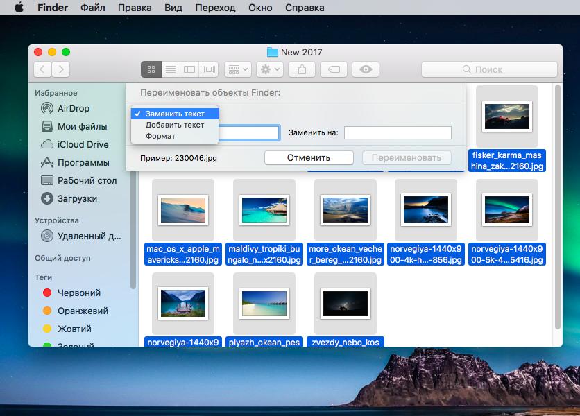 9 полезных советов по использованию Finder на MacOS - Переименование нескольких файлов за один раз (2)
