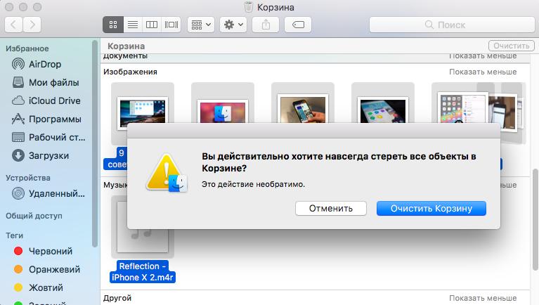 9 полезных советов по использованию Finder на MacOS - быстрое удаление файлов