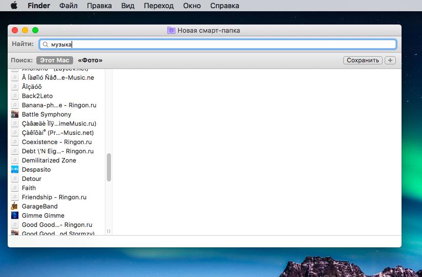 9 полезных советов по использованию Finder на MacOS - как создать смарт-папку