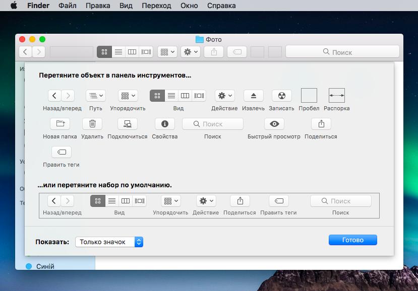 9 полезных советов по использованию Finder на MacOS - настройка панели инструментов