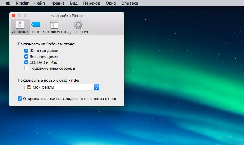 9 полезных советов по использованию Finder на MacOS - папка по умолчанию (2)
