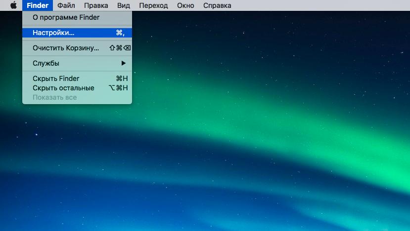 9 полезных советов по использованию Finder на MacOS - папка по умолчанию