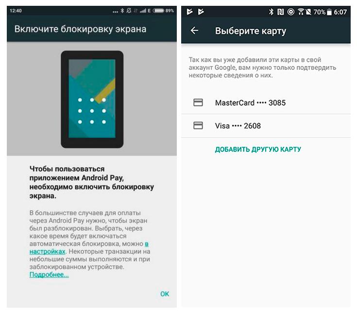 Android Pay-как работать с приложением