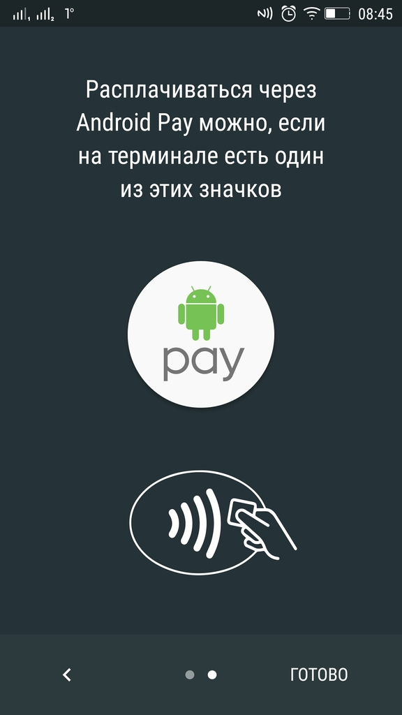 Android Pay-значок на терминале