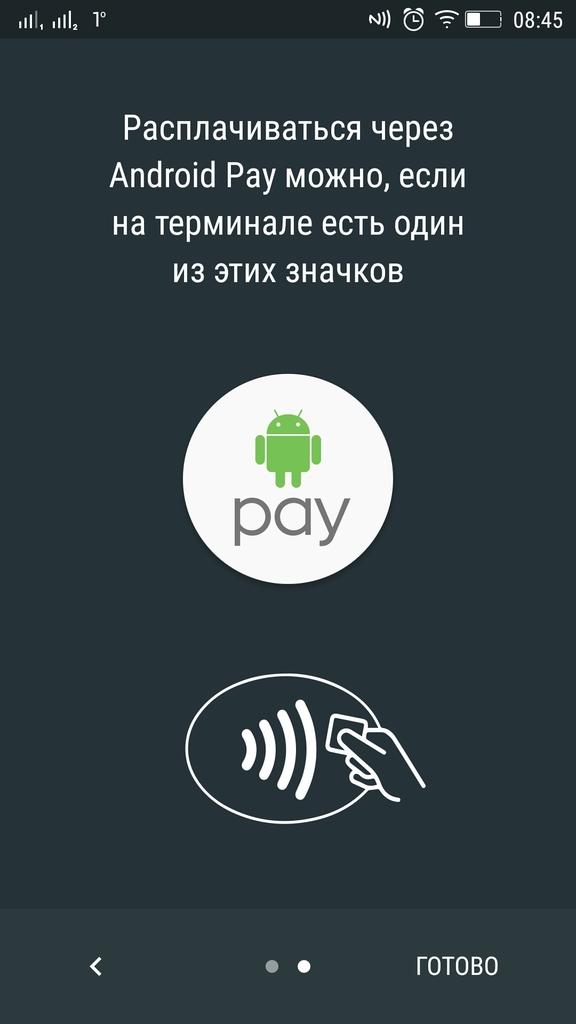 Google запустила в Украине сервис бесконтактной оплаты Android Pay - фото 1