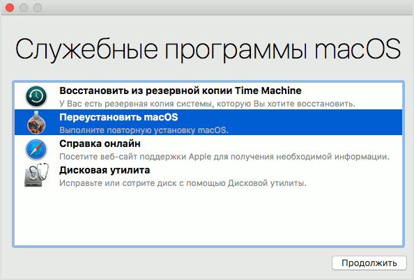 Как переустановить операционную систему macOS - фото 5