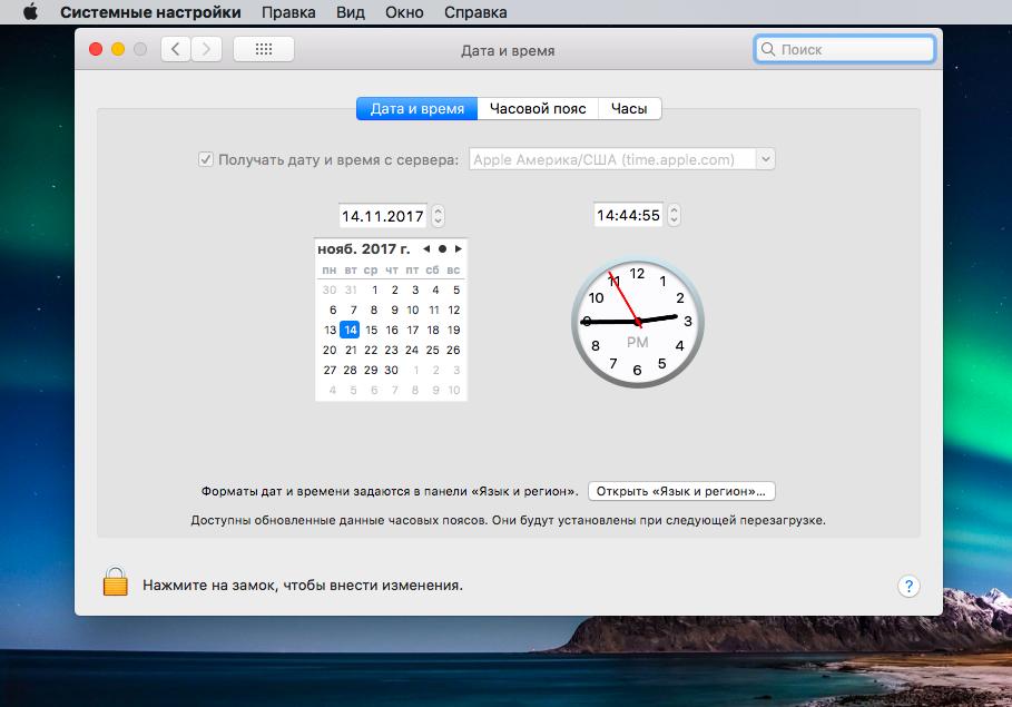 Как сделать так, чтобы Mac проговаривал время вслух - фото 2