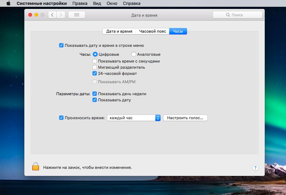 Как сделать так, чтобы Mac проговаривал время вслух - фото 3