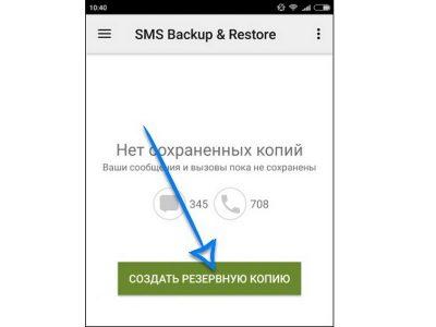 Резервная копия СМС на Андроид