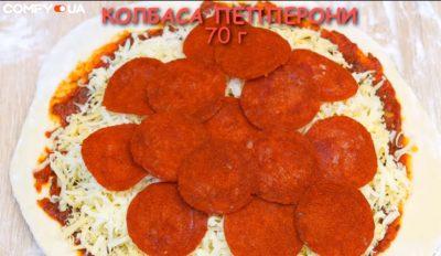Піца, готова до запікання
