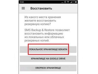Бекап СМС на Андроид с помощью Google аккаунт