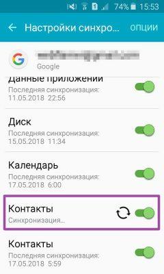 Сохранение контактов с помощью Гугл