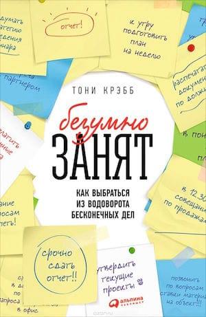 Безумно занят-книга