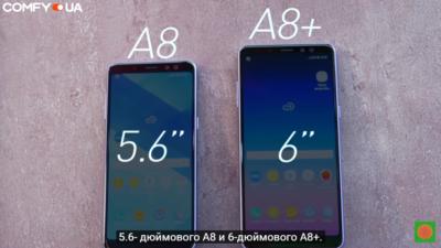 Samsung Galaxy A8 і 8+ зовнішній вигляд