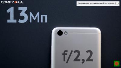 Основна камера Xiaomi Redmi Note 5A
