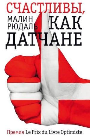 Счастливы как датчане-книга