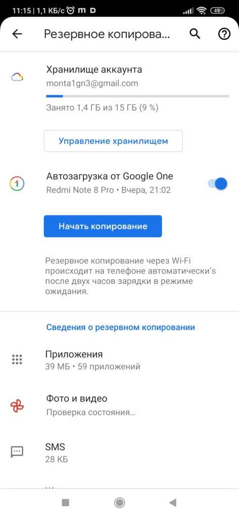 alt=Kak-perenesti-prilozheniya-s-telefona-na-telefon-Android-3