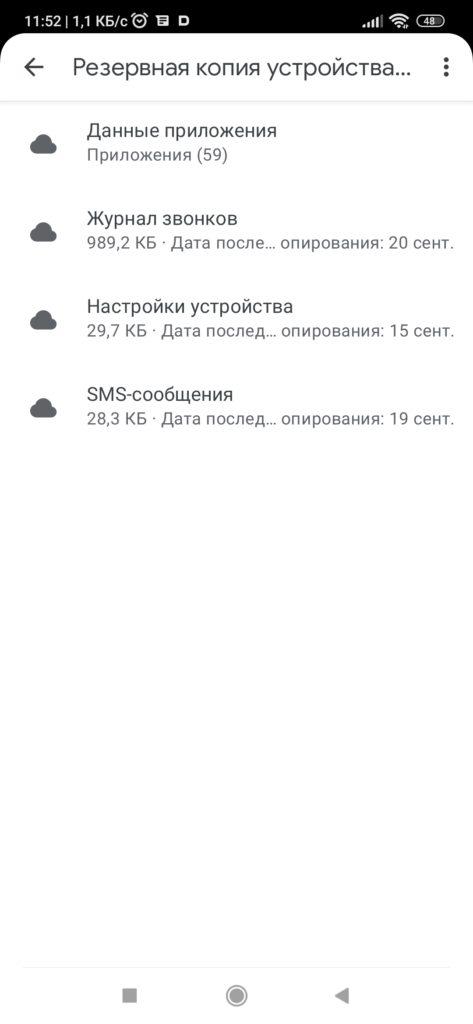 alt=Kak-perenesti-prilozheniya-s-telefona-na-telefon-Android-5