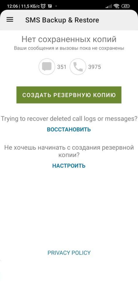 alt=Kak-perenesti-prilozheniya-s-telefona-na-telefon-Android-6