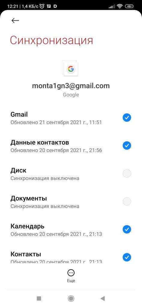 alt=Kak-perenesti-prilozheniya-s-telefona-na-telefon-Android-7