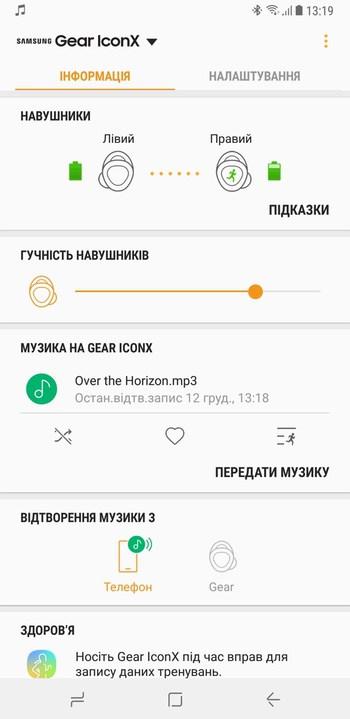 Обзор наушников samsung Gear IconX 2018 - Приложение для наушников